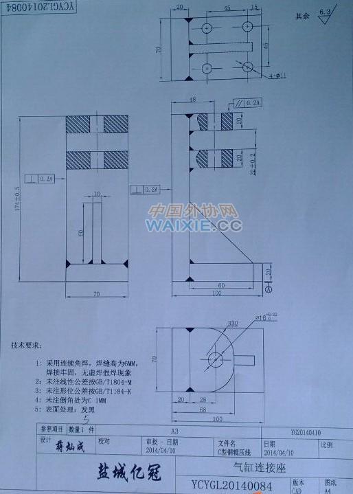 xk53铣床电路图纸