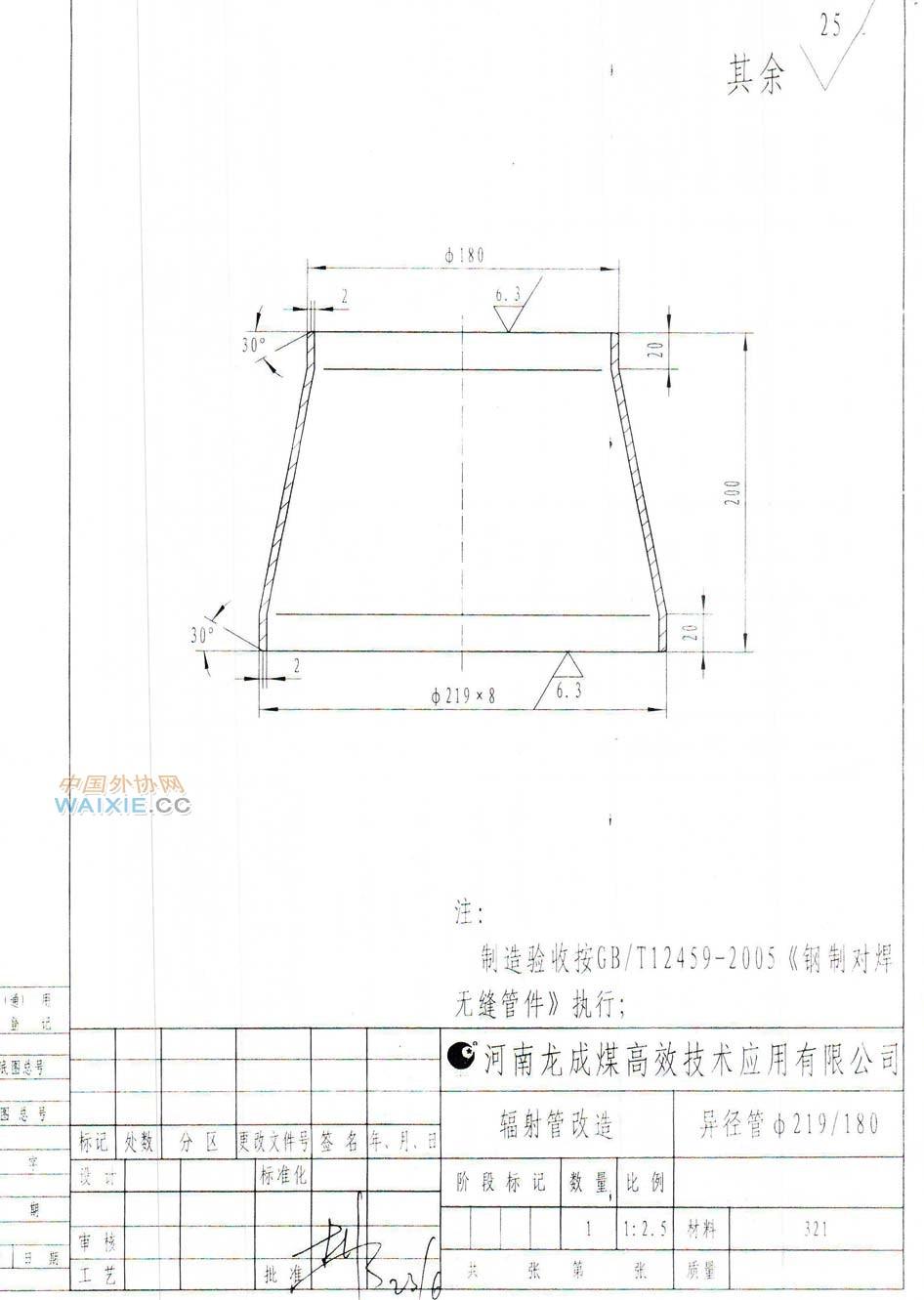 求购不锈钢异径管,按图纸提供.
