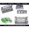 中国塑料模具实力厂家专业做汽车模具精选厂家
