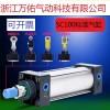 供应SC系列标准气缸  欢迎来电洽谈18968958313