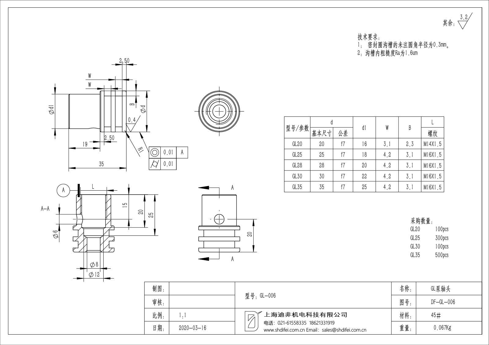 北京外协机加工订单_机械零件加工一批_机加件_加工订单_中国外协网