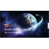 杭州荣天制造科技有限公司